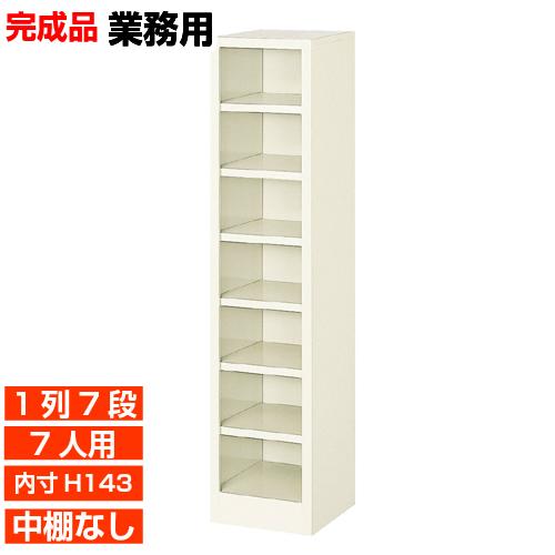 【期間限定ポイント3倍】 日本製 下駄箱 オープン 内寸高さ143mm 中棚無 1列7段 7人用