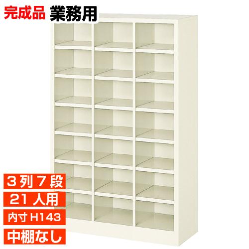 【期間限定ポイント3倍】 日本製 下駄箱 オープン 内寸高さ143mm 中棚無 3列7段 21人用