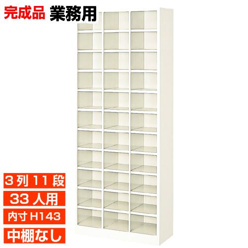 【期間限定ポイント3倍】 日本製 下駄箱 オープン 内寸高さ143mm 中棚無 3列11段 33人用