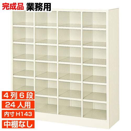 【期間限定ポイント3倍】 日本製 下駄箱 オープン 内寸高さ143mm 中棚無 4列6段 24人用