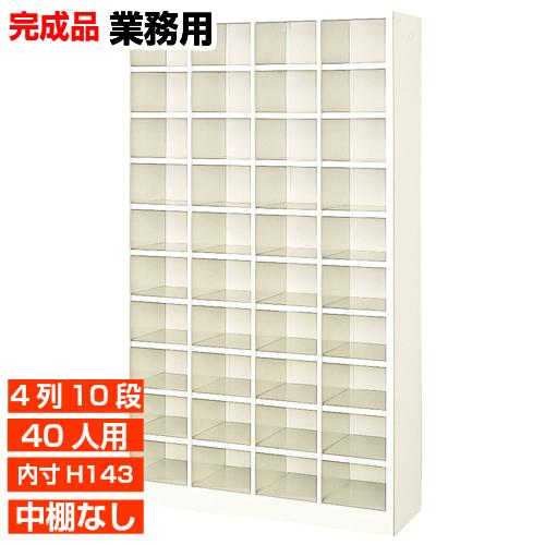 【期間限定ポイント2倍】 日本製 下駄箱 オープン 内寸高さ143mm 中棚無 4列10段 40人用