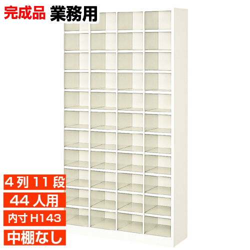 【期間限定ポイント3倍】 日本製 下駄箱 オープン 内寸高さ143mm 中棚無 4列11段 44人用