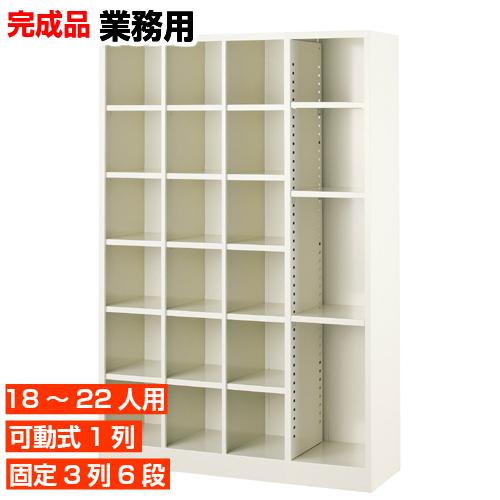 【期間限定ポイント3倍】 日本製 下駄箱 オープン 可変棚付 3列6段(18人用)+1列フリー(棚付3枚付) 18人用