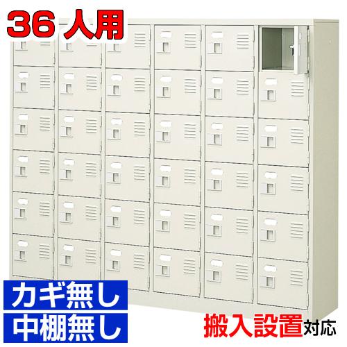 36人用 扉付シューズボックス 日本製下足入れ ビル 図書館に 下足箱 シューズラック 6列6段 36人用 オフィス BRI