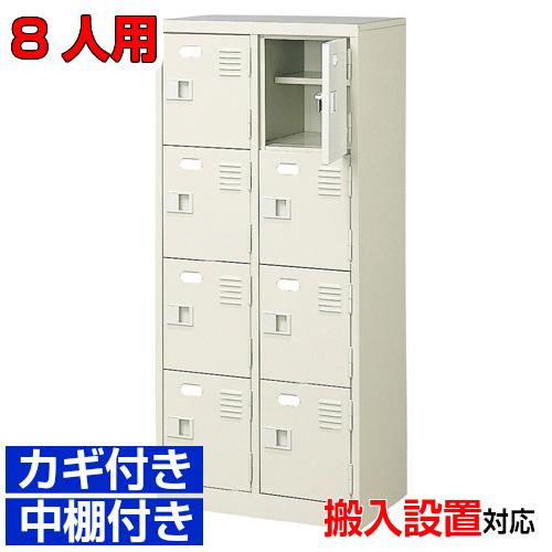 8人用 業務用シューズボックス 扉付き履物入れ日本製 事務所 ジムに 鍵付き 中棚付き 2列4段学校 BRI