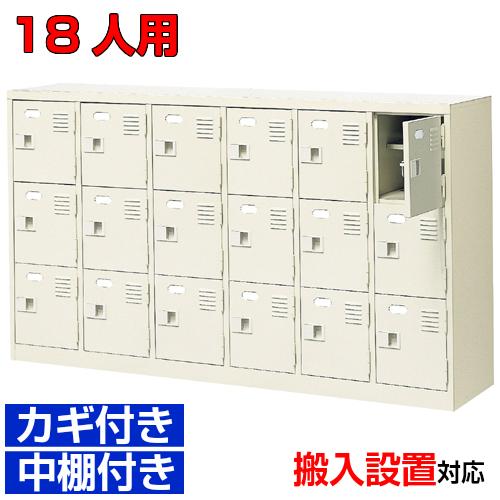 扉付き鍵付きシューズボックス 業務用 18人用 シューズボックス 日本製 工場 診療所に 鍵付き 中棚付き 6列3段 学校 BRI