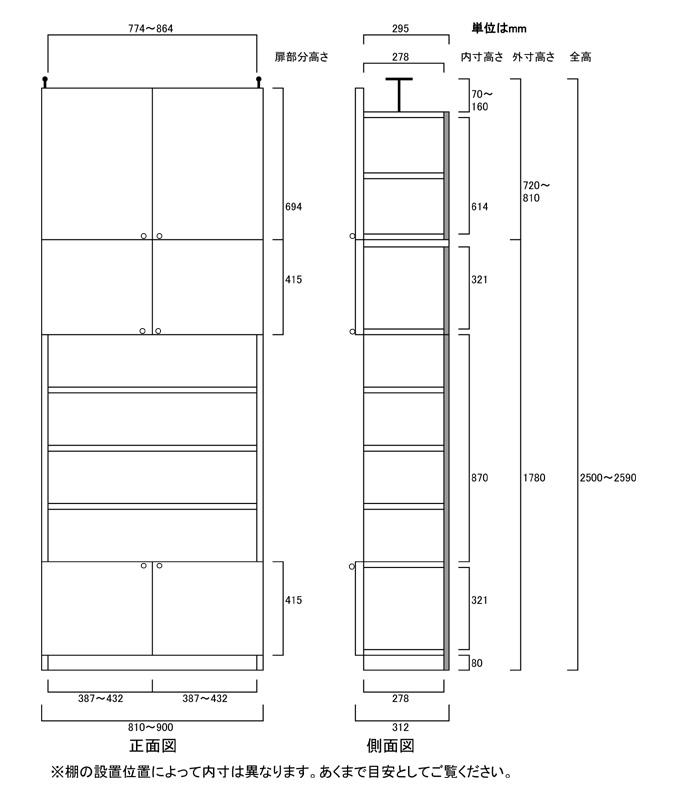 突っ張りA4サイズラック高さ250~259cm幅81~90cm奥行31cm厚棚板(耐荷重30Kg)(高さ=ラック高さ178cm+突っ張り棚高さ65cm+伸縮突っ張り金具)木製上下両開き扉突っ張りA4サイズラック