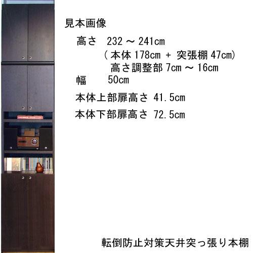 高さ226~235cm幅60~70cm奥行46cm厚棚板(耐荷重30Kg)