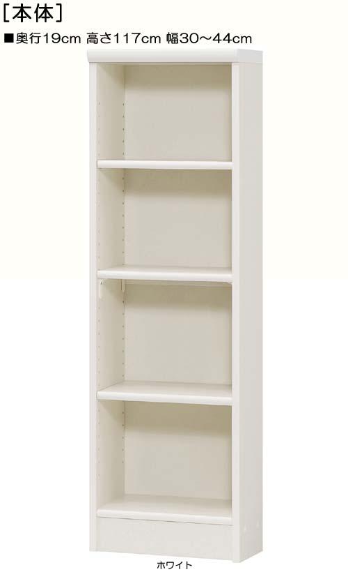 ビデオ収納 高さ117cm幅30~44cm奥行19cmコミック収納 廊下家具 幅1cm単位でオーダー 標準棚板ディスプレイ ビデオ収納