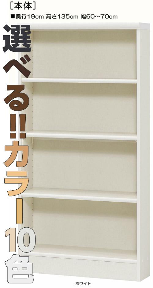 コミック収納 高さ135cm幅60~70cm奥行19cmコミック収納 寝室シェルフ 幅オーダー1cm単位 標準棚板本棚 コミック収納