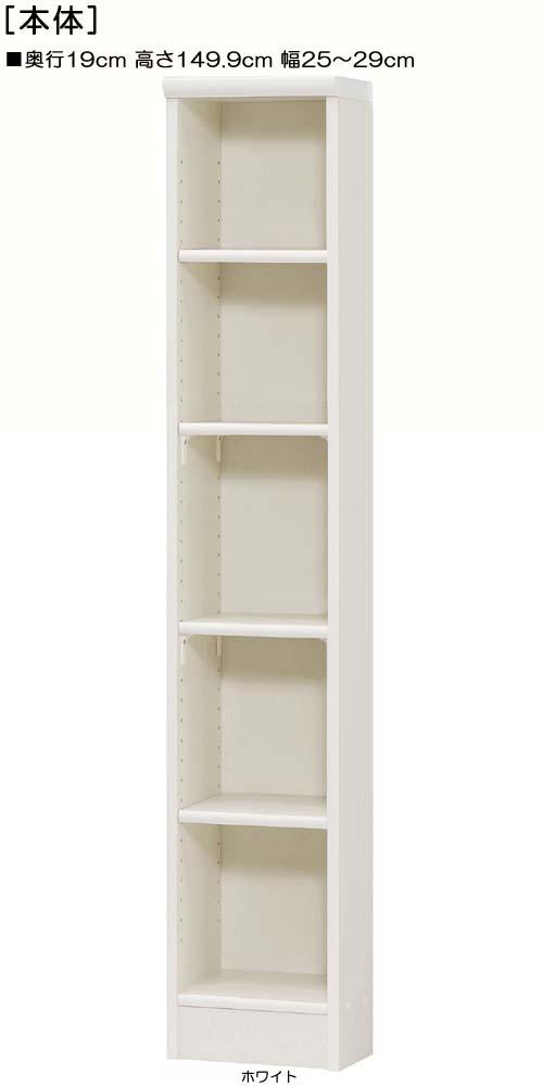 スリム収納 高さ149.9cm幅25~29cm奥行19cmDVDディスプレイ トイレラック どこでも収納スリム収納 標準棚板棚 スリム収納