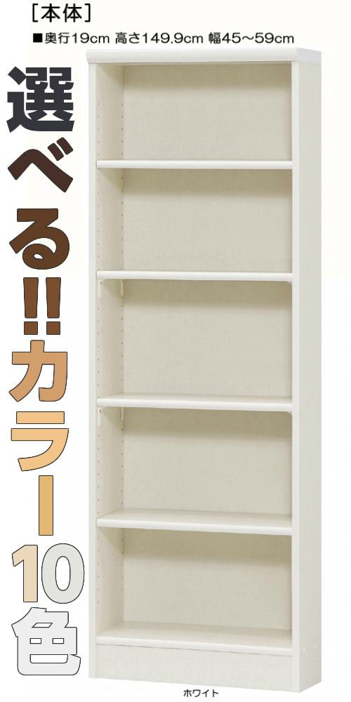 文庫本収納 高さ149.9cm幅45~59cm奥行19cmDVDディスプレイ 客室シェルフ 幅1cm単位でオーダー 標準棚板本棚 文庫本収納