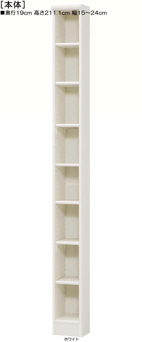 薄型家具 高さ211.1cm幅15~24cm奥行19cmDVDディスプレイ ランドリーディスプレイ 幅オーダー1cm単位 標準棚板ラック 薄型家具