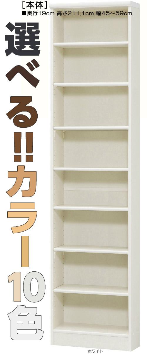 薄型家具 高さ211.1cm幅45~59cm奥行19cmDVDディスプレイ 納戸ボード 幅を1cm単位でご指定 標準棚板収納 薄型家具
