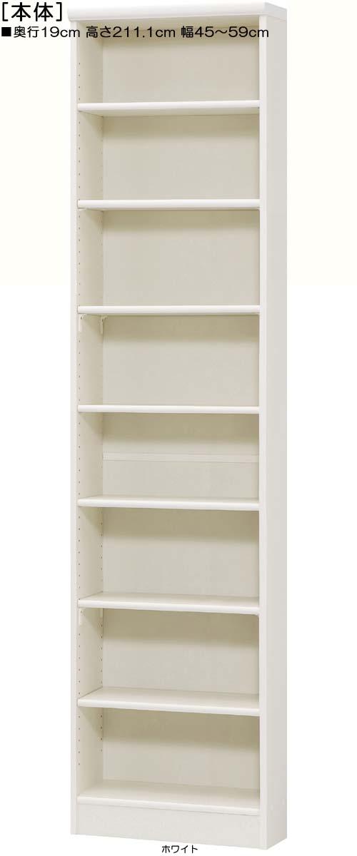 薄型家具 高さ211.1cm幅45~59cm奥行19cmDVDディスプレイ ベッドルームシェルフ 幅1cm単位でオーダー 標準棚板本棚 薄型家具