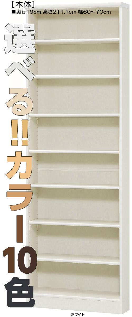 薄型家具 高さ211.1cm幅60~70cm奥行19cmコミック収納 ランドリー本棚 幅1cm単位でオーダー 標準棚板収納 薄型家具