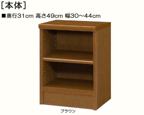 子供部屋収納 高さ49cm幅30~44cm奥行31cmDVDディスプレイ オフィス本棚 幅1cm単位でオーダー 標準棚板収納 子供部屋収納