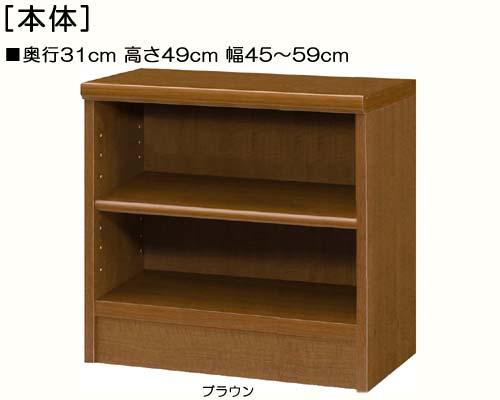 子供部屋収納 高さ49cm幅45~59cm奥行31cmDVDディスプレイ 事務所収納 幅オーダー1cm単位 標準棚板家具 子供部屋収納