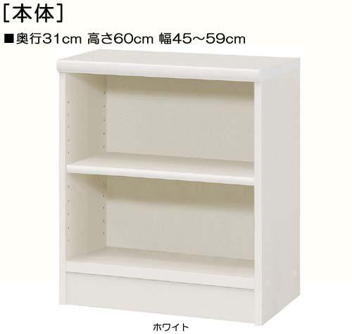 子供部屋収納 高さ60cm幅45~59cm奥行31cmコミック収納 客間本棚 幅を1cm単位でご指定 標準棚板収納 子供部屋収納