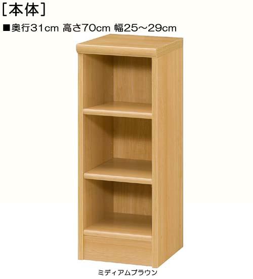 キッチン隙間収納 高さ70cm幅25~29cm奥行31cmDVDディスプレイ 勉強部屋収納 幅オーダー キッチン隙間収納 標準棚板ラック キッチン隙間収納