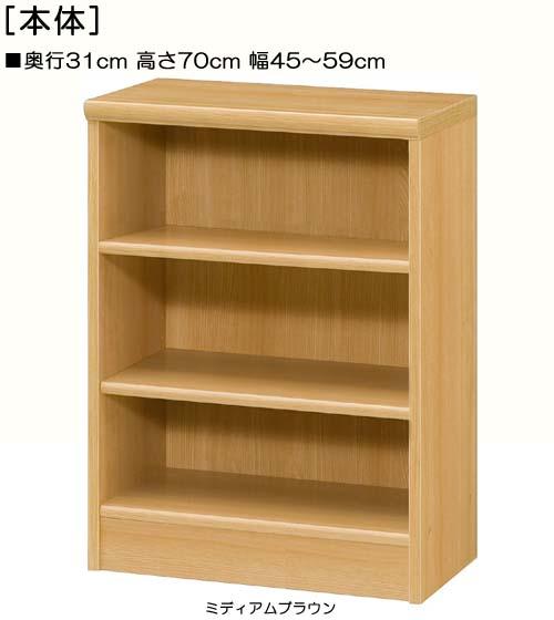子供部屋収納 高さ70cm幅45~59cm奥行31cmDVDディスプレイ 和室ラック 幅を1cm単位でご指定 標準棚板棚 子供部屋収納