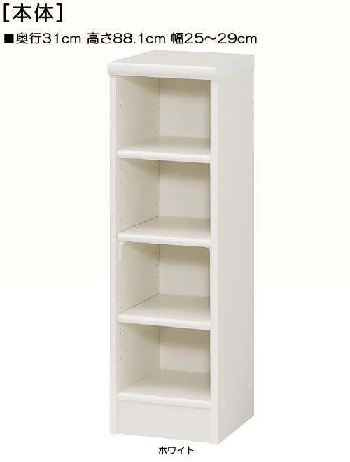 キッチン隙間収納 高さ88.1cm幅25~29cm奥行31cmコミック収納 ダイニングラック 幅を1cm単位でご指定 標準棚板シェルフ キッチン隙間収納