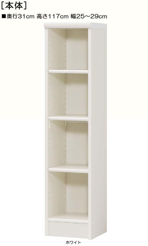 キッチン隙間収納 高さ117cm幅25~29cm奥行31cmDVDディスプレイ ランドリー収納 空スペースを有効活用 標準棚板家具 キッチン隙間収納