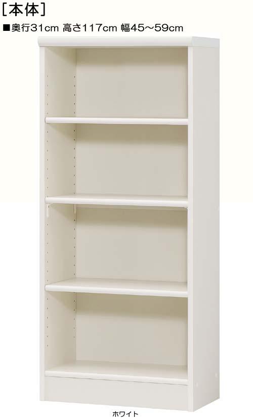 クローゼット 高さ117cm幅45~59cm奥行31cmDVDディスプレイ 寝室ラック 幅を1cm単位でご指定 標準棚板棚 クローゼット