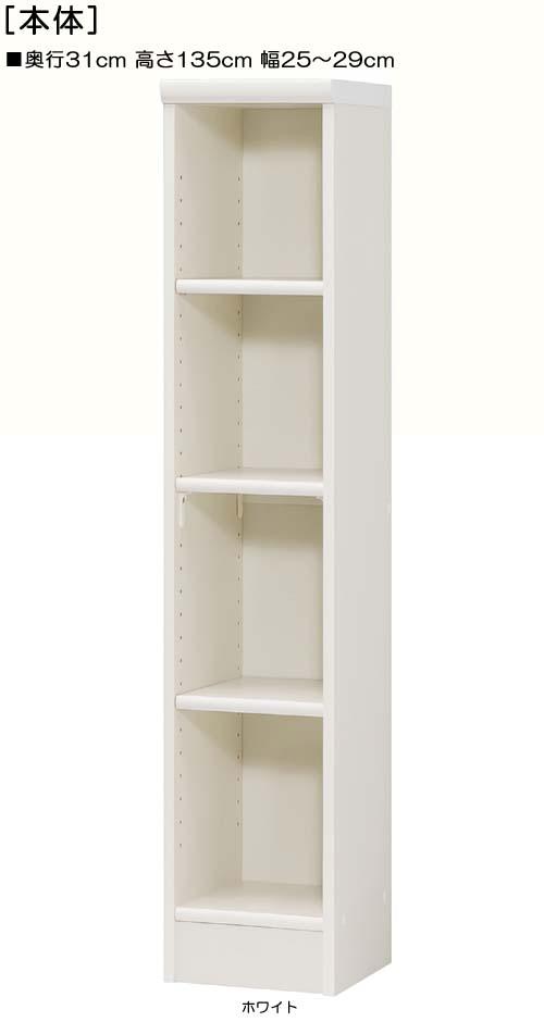 キッチン隙間収納 高さ135cm幅25~29cm奥行31cmDVDディスプレイ 店舗棚 空スペースを有効活用 標準棚板ボード キッチン隙間収納
