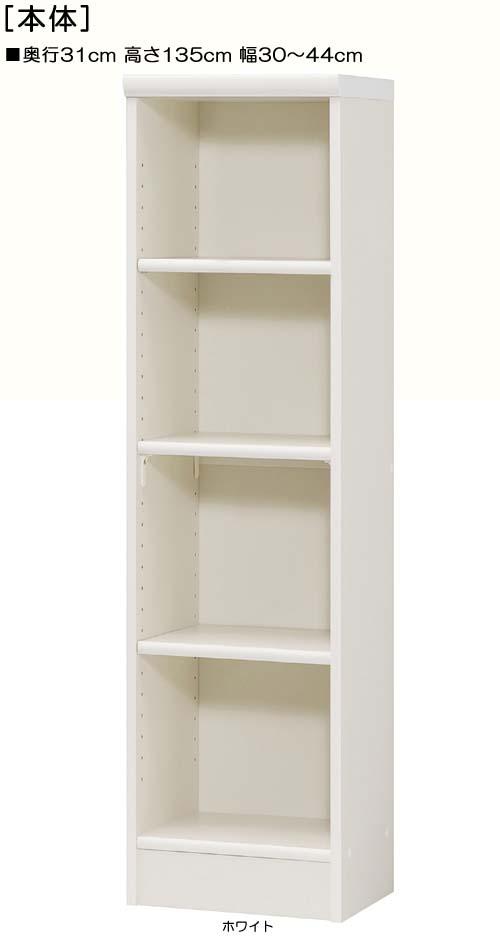 クローゼット 高さ135cm幅30~44cm奥行31cmDVDディスプレイ 和室家具 幅を1cm単位でご指定 標準棚板ディスプレイ クローゼット