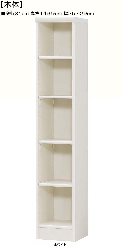 キッチン隙間収納 高さ149.9cm幅25~29cm奥行31cmDVDディスプレイ 廊下棚 幅オーダー1cm単位 標準棚板ボード キッチン隙間収納