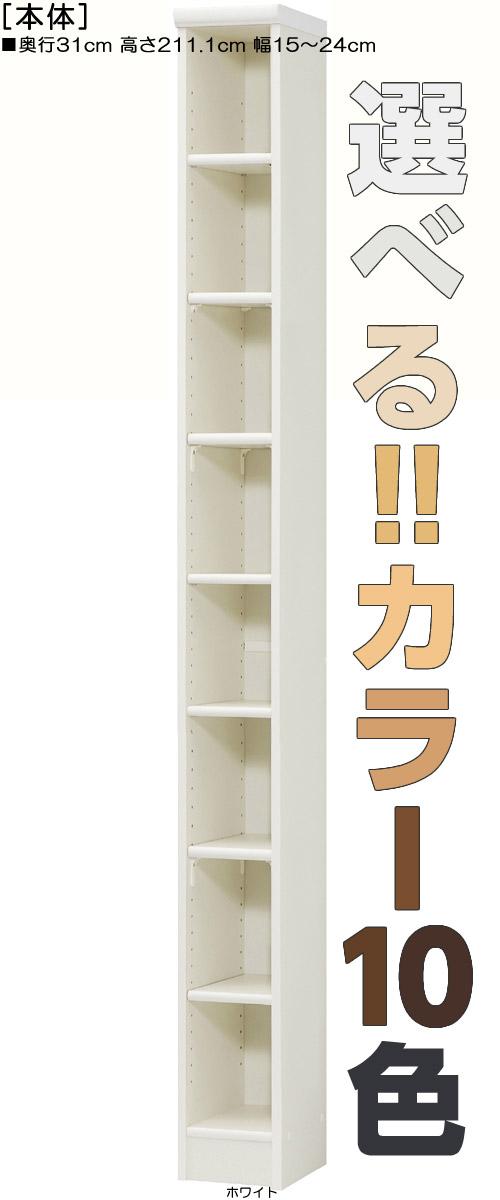 隙間収納 高さ211.1cm幅15~24cm奥行31cmコミック収納 リビングディスプレイ 幅を1cm単位でご指定 標準棚板ラック 隙間収納