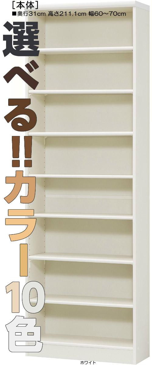 オーダー壁面収納 高さ211.1cm幅60~70cm奥行31cmコミック収納 玄関収納 幅1cm単位でオーダー 標準棚板家具 オーダー壁面収納