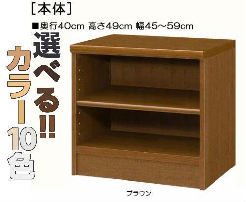 木製靴箱入れ 高さ49cm幅45~59cm奥行40cmDVDディスプレイ 客室ディスプレイ 幅1cm単位でオーダー 標準棚板ラック 木製靴箱入れ