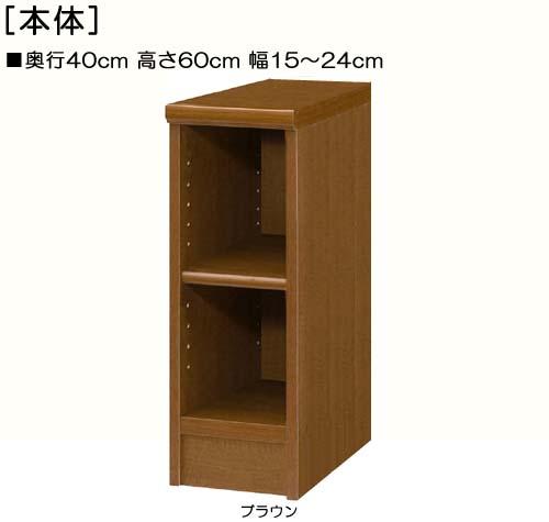 本箱 高さ60cm幅15~24cm奥行40cmDVDディスプレイ 客室シェルフ 幅を1cm単位でご指定 標準棚板本棚 本箱
