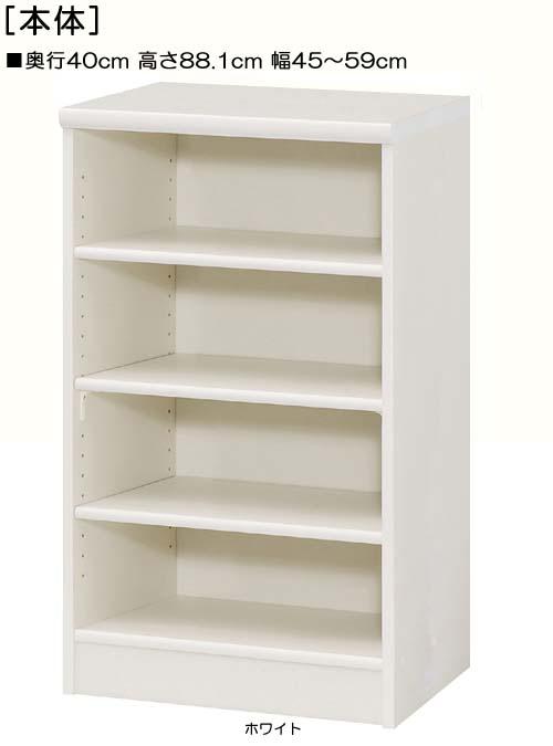 絵本ラック 高さ88.1cm幅45~59cm奥行40cmDVDディスプレイ 図書コーナー家具 幅を1cm単位でご指定 標準棚板ディスプレイ 絵本ラック