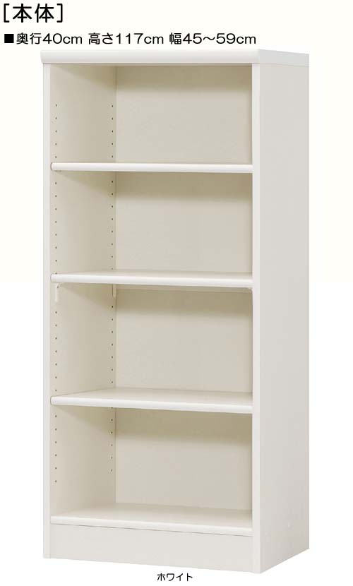 絵本ラック 高さ117cm幅45~59cm奥行40cmDVDディスプレイ 図書室棚 幅オーダー1cm単位 標準棚板ボード 絵本ラック