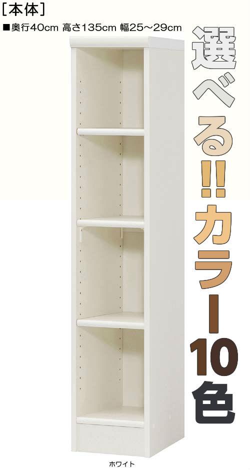 キッチン隙間収納 高さ135cm幅25~29cm奥行40cmコミック収納 和室収納 冷蔵庫の横に! 標準棚板家具 キッチン隙間収納
