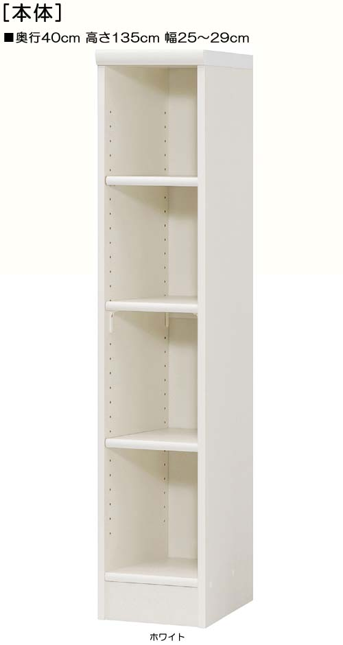 キッチン隙間収納 高さ135cm幅25~29cm奥行40cmDVDディスプレイ オフィス本棚 幅を1cm単位でご指定 標準棚板収納 キッチン隙間収納