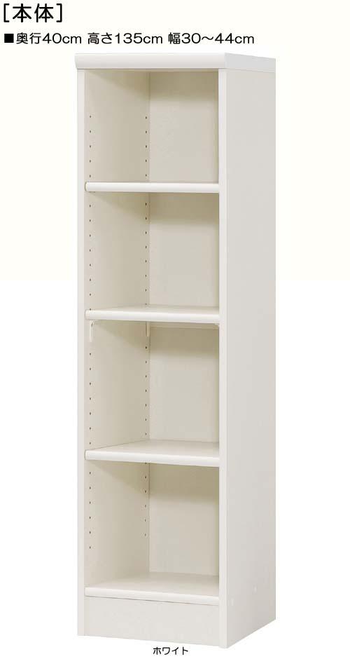 木製整理棚 高さ135cm幅30~44cm奥行40cmコミック収納 サニタリ収納 幅を1cm単位でご指定 標準棚板ラック 木製整理棚