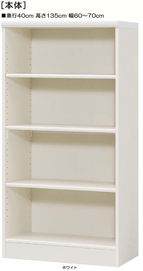 木製整理棚 高さ135cm幅60~70cm奥行40cmコミック収納 和室収納 空間に合わせた幅に 標準棚板家具 木製整理棚