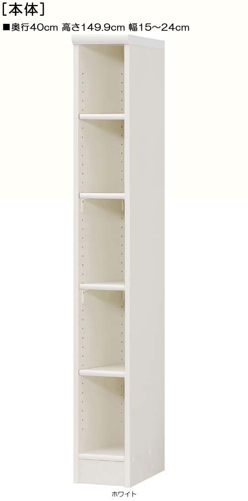 台所スリム収納 高さ149.9cm幅15~24cm奥行40cmDVDディスプレイ 集会所ボード 隙間にピッタリ 標準棚板収納 台所スリム収納