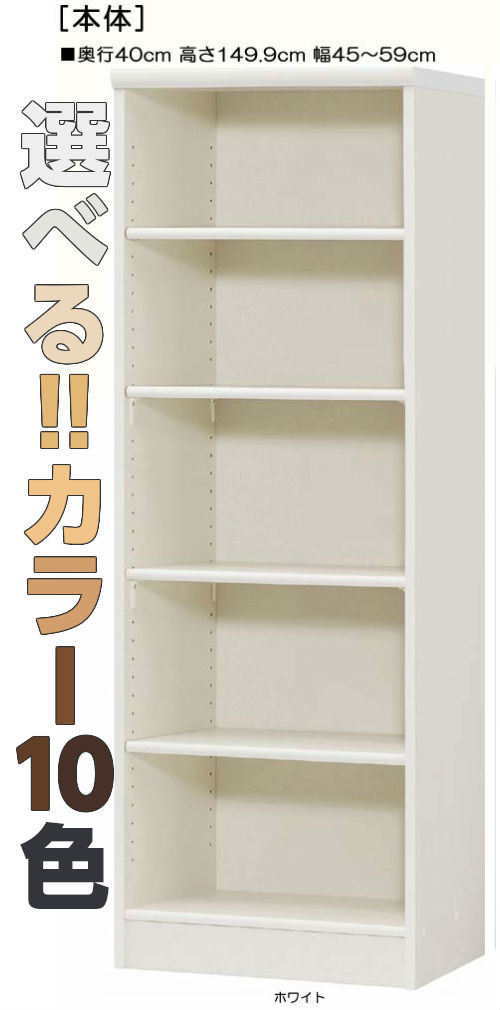 木製整理棚 高さ149.9cm幅45~59cm奥行40cmコミック収納 ランドリー本棚 幅オーダー1cm単位 標準棚板収納 木製整理棚