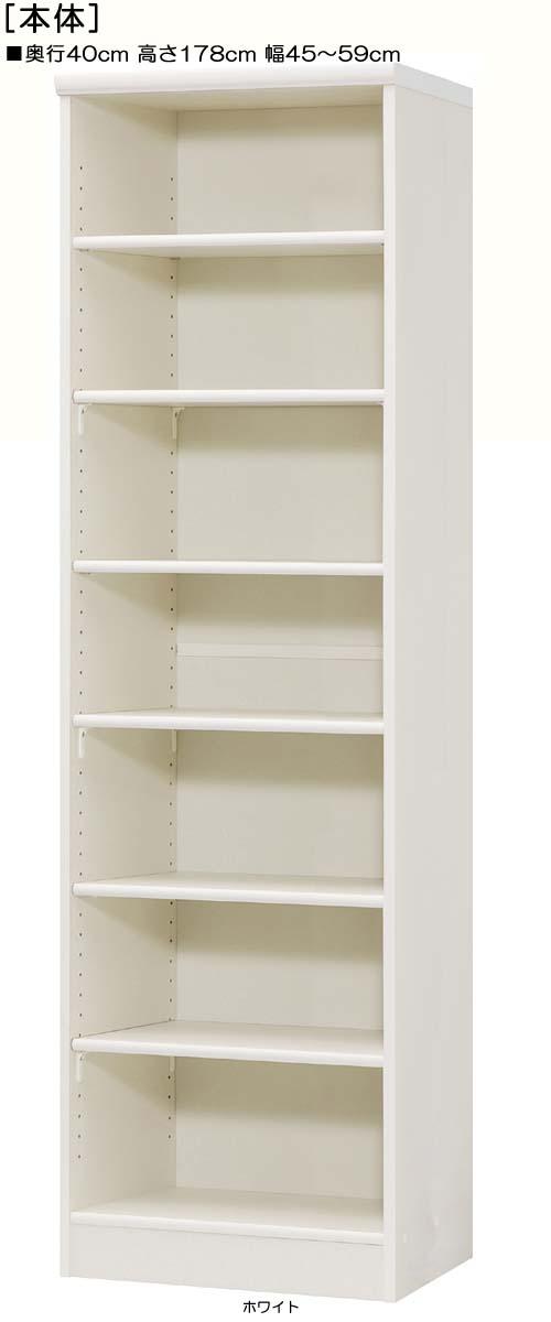 ワイド収納棚 高さ178cm幅45~59cm奥行40cmDVDディスプレイ リビングラック 上部空間を有効活用 標準棚板棚 ワイド収納棚