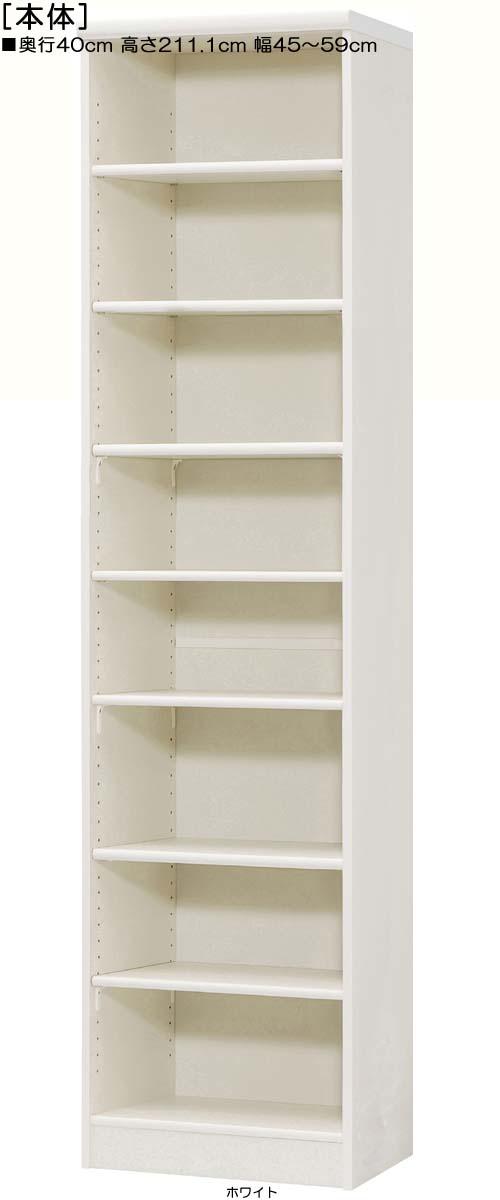 ワイド収納棚 高さ211.1cm幅45~59cm奥行40cmDVDディスプレイ 図書室ディスプレイ 幅1cm単位でオーダー 標準棚板ラック ワイド収納棚