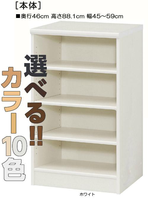 オーダー書棚 高さ88.1cm幅45~59cm奥行46cmDVDディスプレイ 子供部屋ディスプレイ 幅を1cm単位でご指定 標準棚板ラック オーダー書棚