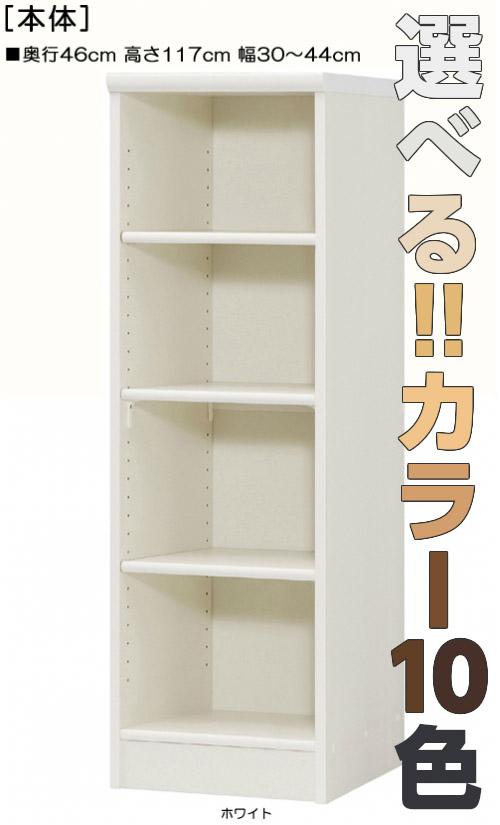 オーダー書棚 高さ117cm幅30~44cm奥行46cmコミック収納 寝室シェルフ 幅オーダー1cm単位 標準棚板本棚 オーダー書棚