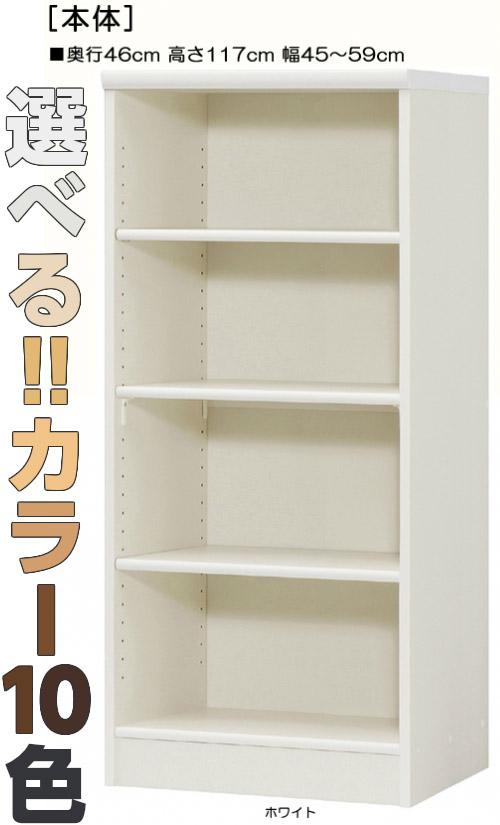 オーダー書棚 高さ117cm幅45~59cm奥行46cmコミック収納 ウォークインクローゼットシェルフ 幅オーダー1cm単位 標準棚板本棚 オーダー書棚