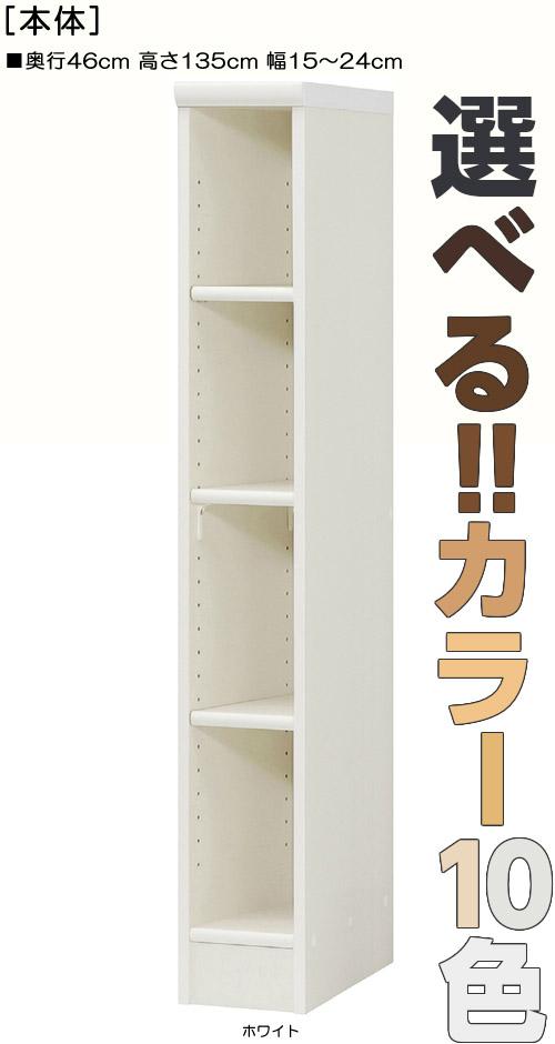 リビング隙間収納 高さ135cm幅15~24cm奥行46cmコミック収納 ベッドルームラック コーナースペースに 標準棚板シェルフ リビング隙間収納