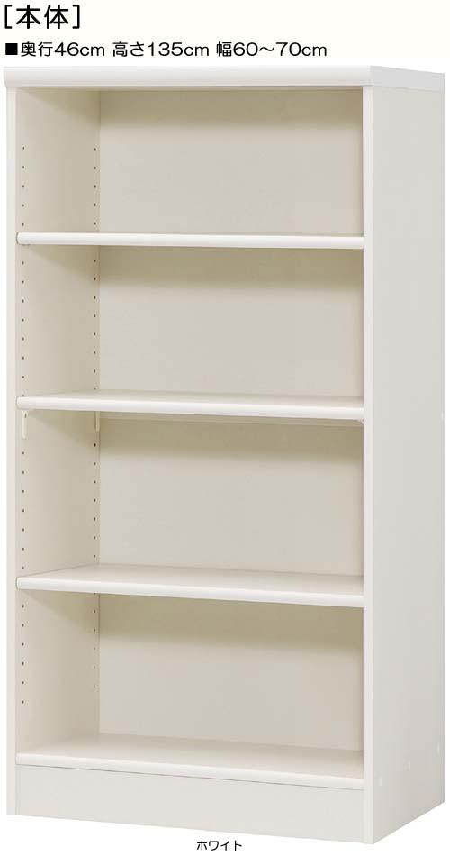 オーダー書棚 高さ135cm幅60~70cm奥行46cmDVDディスプレイ 洗面所収納 幅を1cm単位でご指定 標準棚板家具 オーダー書棚